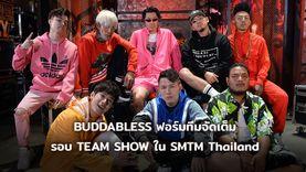 อุ๋ย BUDDABLESS ระเบิดศึกฟอร์มทีมลงสนามแร็ป รอบ TEAM SHOW ใน Show Me The Money Thailand