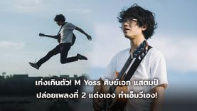 เก่งเกินตัว! M Yoss ศิษย์เอก แสตมป์ ปล่อยเพลงที่2 พจนานุกรม เพลงรักเพลงนี้ไม่มีคำว่า รัก ใ