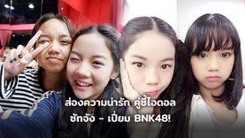ส่องความน่ารัก! ซัทจัง - เปี่ยม BNK48! คู่ซี้ไอดอลรุ่นเล็ก