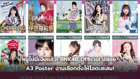 หนูไม่มีเงินแล้ว! BNK48 Official ปล่อยของ Exclusive A3 Poster งานเลือกตั้ง ให้โอตะสะสม!