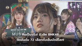ฝันเป็นจริง! มิวสิค BNK48 ติดอันดับ 72 เลือกตั้ง AKB48 53rd เซ็มบัตสึโลก!
