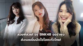 สวยพี่สวย! อร BNK48 ออร่าพุ่ง ส่งรอยยิ้มมัดใจโอตะทั่วไทย!