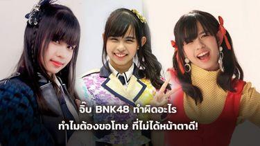 ขอโทษนะคะที่ไม่ได้หน้าตาดี! จิ๊บ BNK48 ทำผิดอะไร ทำไมสังคมต้องร้ายกับเธอ