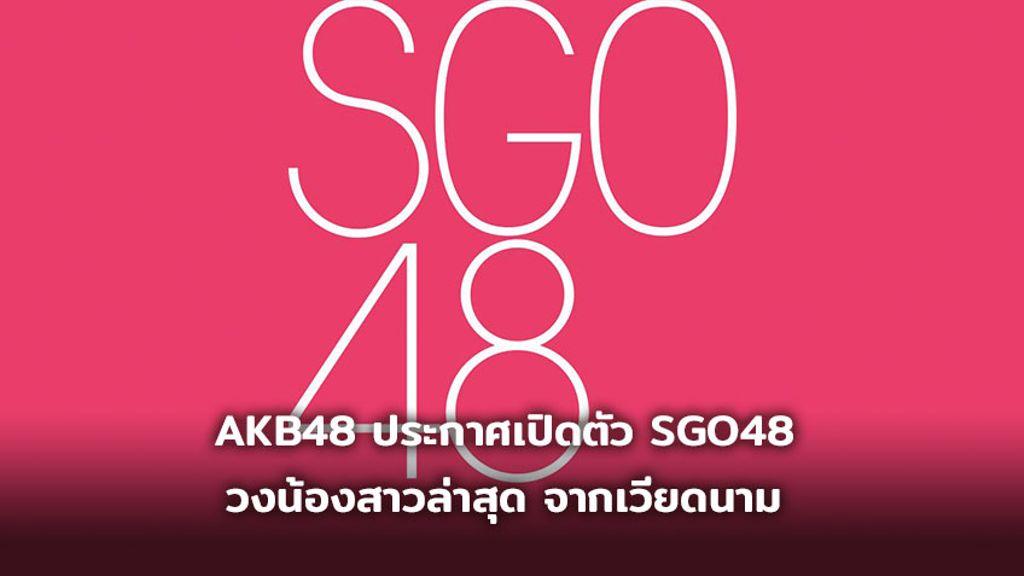 AKB48 ประกาศเปิดตัว SGO48 วงน้องสาวล่าสุด จากเวียดนาม