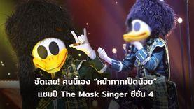 ชัด ๆ ไม่พลิกโผ! คนนี้เอง หน้ากากเป็ดน้อย แชมป์ The Mask Singer ซีซั่น 4