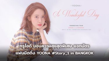 ทรูไอดี มอบความสุขสุดพิเศษ แจกบัตรแฟนมีตติ้ง YOONA Story_1 in BANGKOK