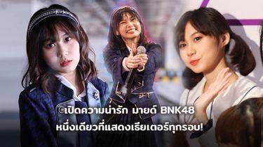 เปิดความน่ารัก มายด์ BNK48 สาวน้อยแห่งรอยยิ้ม หนึ่งเดียวที่แสดงในเธียเตอร์ครบทุกรอบ!