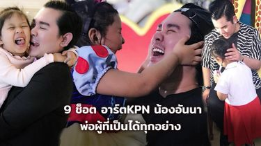 9 ช็อต ความน่ารัก อาร์ต KPN กับ น้องอันนา หลังรับเป็นเกย์ทำสาวท้องประกาศเลี้ยงลูกคนเดียว