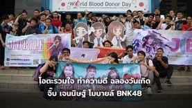 โอตะ BNK48 ร่วมใจ บริจาคเลือด ทำความดีฉลองวันเกิดให้ จิ๊บ เจนนิษฐ์ โมบายล์ BNK48