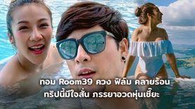 ฉ่ำมาก! ทอม Room39 ควง ฟิล์ม คลายร้อน ทริปนี้มีใจสั่น ภรรยาอวดหุ่นเซี๊ยะ ใต้ชุดว่ายน้ำสีขาว