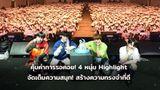 คุ้มค่าการรอคอย! 4 หนุ่ม Highlight จัดเต็มความสนุก! ร่วมสร้างความทรงจำดี ๆ ที่ไทย (มีคลิป)