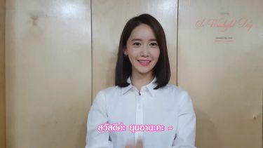 ยุนอา ส่งรอยยิ้มหวานผ่านคลิปทักทายแฟนไทย รอมาใช้เวลาดี ๆ ร่วมกันในงานแฟนมีตติ้งสุดพิเศษ 7 ก.ค.นี้!