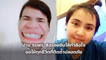 ลุ้นจนเครียด! ปาน ธนพร ส่งรอยยิ้มให้กำลังใจ ขอให้ทุกชีวิตที่ติดถ้ำ ปลอดภัยจากถ้ำหลวง
