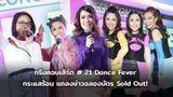 รวมพล นักร้องดังยุค90! แถลงข่าว กรีนคอนเสิร์ต หมายเลข 21 Dance Fever ฉลองบัตร Sold Out!