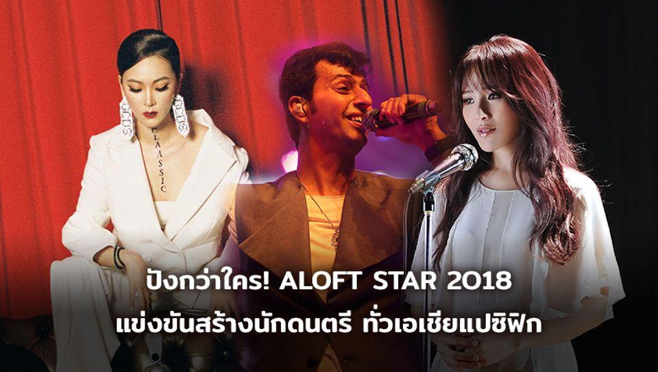ปังกว่าใคร เปรี้ยงกว่าเดิม ALOFT STAR 2018 การแข่งขันการสร้างนักดนตรีจากทั่วเอเชียแปซิฟิก