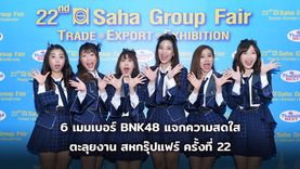 6 สาว BNK48 แจกความสดใส ตะลุยงาน งาน SAHA GROUP FAIR ครั้งที่ 22 (มีคลิป)