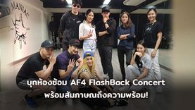 บุกห้องซ้อม AF4 FlashBack Concert พร้อมสัมภาษณ์ถึงความพร้อมของพวกเขา! (มีคลิป)