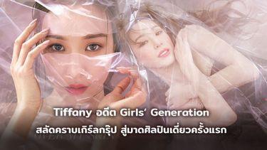 กลับมาแล้ว! Tiffany Young อดีตสมาชิก Girls' Generation สู่การเป็นศิลปินเดี่ยวครั้งแรก!