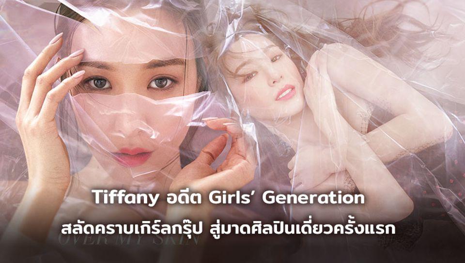 กลับมาแล้ว! Tiffany Young อดีตสมาชิก Girls Generation สู่การเป็นศิลปินเดี่ยวครั้งแรก!