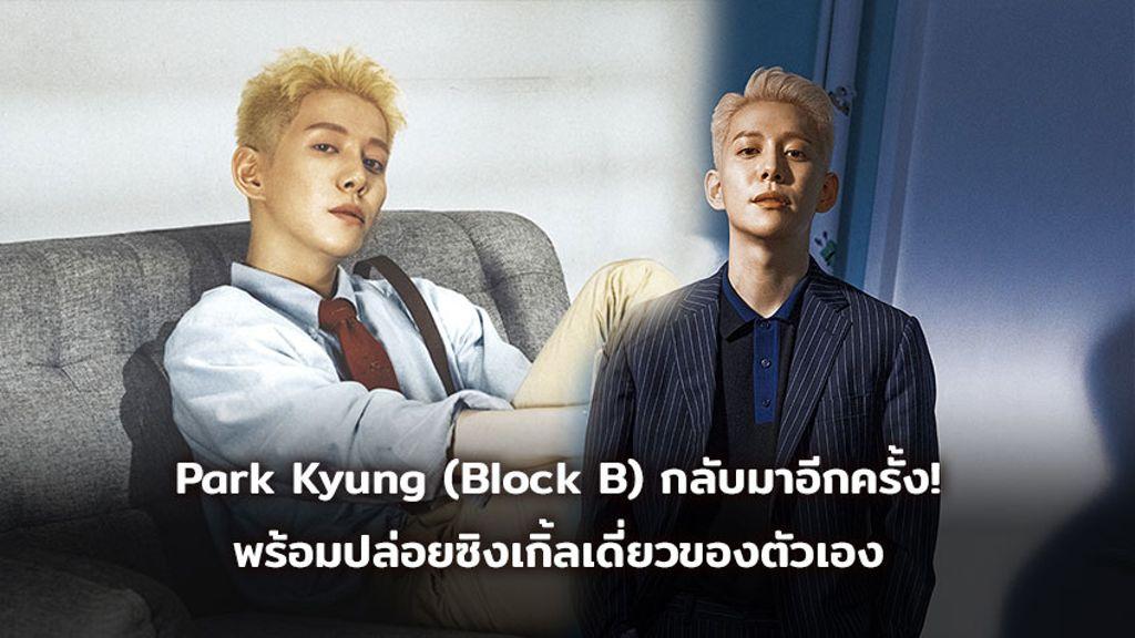 Park Kyung แห่ง Block B กลับมาอีกครั้ง! พร้อมปล่อยซิงเกิ้ลเดี่ยวของตัวเอง INSTANT