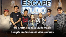 ชาว SMTM Thailand ร่วมยินดี ส่งต่อกำลังใจ ทีมหมูป่า 13 ชีวิต และทีมช่วยเหลือ ด้วยเพลงพิเศษ