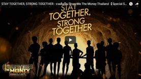 เอ็มวี STAY TOGETHER STRONG TOGETHER - รวมศิลปิน Show Me The Money Thailand
