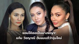 ยอมให้เธอเป็นนางพญา! แก้ม วิชญาณี ต้นแบบดีว่ารุ่นใหม่ของเมืองไทย