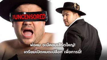 พ่อหมี โอ๊ต จะมีคอนเสิร์ตใหญ่! เตรียมเปิดหมดเปลือก OAT Pramote Show The Uncensored (มีคลิป)