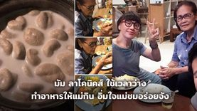 ความสุขที่ได้อยู่กับแม่! มัม ลาโคนิคส์ ใช้เวลาว่างทำอาหารให้แม่กิน อิ่มใจเลย แม่ชมอร่อยจัง