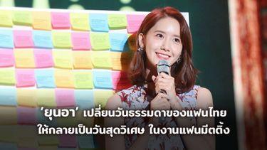 ยุนอา เปลี่ยนวันธรรมดาของแฟนไทยให้กลายเป็นวันสุดวิเศษ ในงานแฟนมีตติ้ง