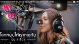 Official MV โลกหมุนให้เราเจอกัน Ost. My Girl 18มงกุฎสุดที่รัก - เอม สาธิดา