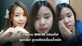 ตาหวาน BNK48 ปล่อยโฮ! สุดกลั้น ถูกเหยียดเรื่องน้ำหนัก พร้อมเตือนแฟนคลับเรื่องแอบถ่าย