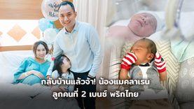 ปลอดภัยทั้งคู่! เบนซ์ พริกไทย เผยสาเหตุหลังคลอดแมคลาเรน 3วัน แต่ยังไม่ได้อุ้ม (มีคลิป)