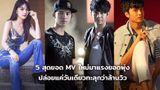 ทำไมถึงโดน! 5 สุดยอด MV เพลงใหม่ ปล่อยวันเดียวทะลุล้านวิว ไม่เจ๋งจริงทำไม่ได้ (มีคลิป)
