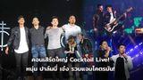 เล่นด้วยหัวใจเสมอมา! คอนเสิร์ตใหญ่ Cocktail Live อัดเเน่น เเสง สี เสียง หนุ่ม ปาล์มมี่ เจ๋ง แจมโคตรมัน!