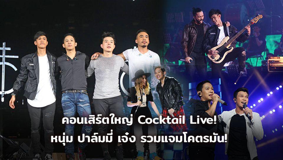 เล่นด้วยหัวใจเสมอมา! คอนเสิร์ตใหญ่ Cocktail Live อัดเเน่น เเสง สี เสียง หนุ่ม ปาล์มมี่ เจ๋
