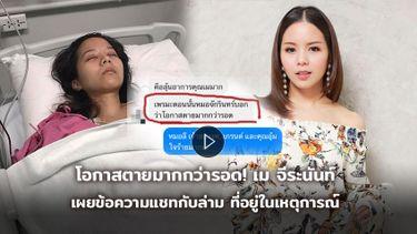 โอกาสตายมากกว่ารอด! เม จีระนันท์ เผยข้อความแชทกับล่ามไทยที่อยู่ในเหตุการณ์ศัลยกรรมทำพัง!