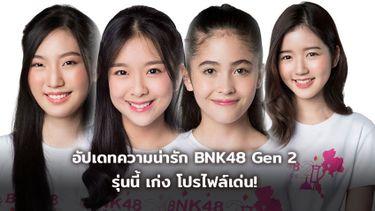 อัปเดทความน่ารัก BNK48 Gen 2 รุ่นนี้ เก่ง และ ดี โปรไฟล์เด่นทุกคน!