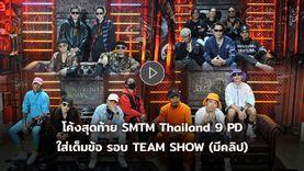 โค้งสุดท้าย SMTM Thailand โปรดิวเซอร์ทั้ง 9 ใส่เต็มข้อ รอบ TEAM SHOW OFFICIAL PERFORMANCE (มีคลิป)