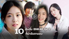 10 อันดับ BNK48 รุ่น 2 ที่น่าจับตามอง และถูกพูดถึงในโซเชียล