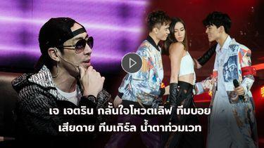 เจ เจตริน กลั้นใจโหวตเลิฟ ทีมบอย เสียดาย ทีมเกิร์ล น้ำตาท่วมเวที The Next Boy Girl Band Thailand