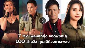 อย่างเทพ! 7 MV เพลงลูกทุ่ง ยอดพุ่งทะลุ 100 ล้านวิว ทุบสถิติวงการเพลง (มีคลิป)