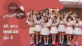 ชวนเค้าคุย 16 สาว BNK48 รุ่น 2 ที่มาแจกความสดใส ขโมยใจโอตะ! (มีคลิป)