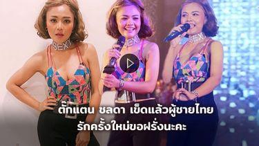 ถึงโสดแต่งดจีบ! ตั๊กแตน ชลดา เข็ดแล้วผู้ชายไทย รักครั้งใหม่ขอฝรั่งนะคะ (มีคลิป)