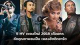 หมัดต่อหมัด! 9 MV เพลงใหม่ 2018 เดือนกค. คัดคุณภาพ จนกลายเป็น เพลงฮิตติดชาร์ต (มีคลิป)