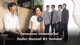 ร้องเก่ง! Getsunova ปล่อยเพลงใหม่ ความเงียบดังที่สุด MV วันเดียวติดเทรนด์อันดับ 2 Youtube!
