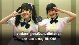 ความในใจจาก รตา และ มายยู BNK48 จากโอตะ สู่การเป็นสมาชิกไอดอลกรุ๊ป (มีคลิป)
