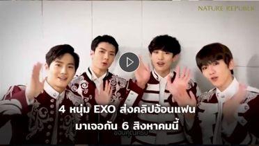 4 หนุ่ม EXO ส่งคลิปอ้อนแฟน เจอกัน 6 สิงหานี้ ใน NATURE REPUBLIC with EXO IN BANGKOK 2018