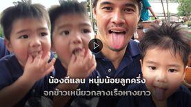แซ่บหลายเด้อ! น้องดีแลน ลูกครึ่งรักไทย จกข้าวเหนียว กลางเรือหางยาว (มีคลิป)