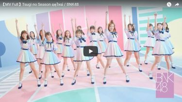MV Full - Tsugi no Season ฤดูใหม่ - BNK48